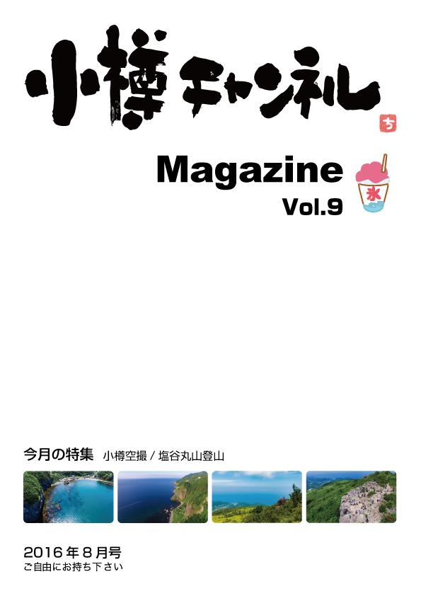 小樽チャンネルマガジン8月号