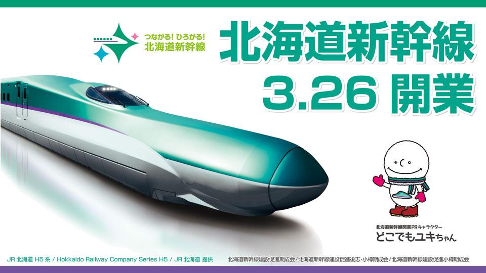 北海道新幹線開業3月26日