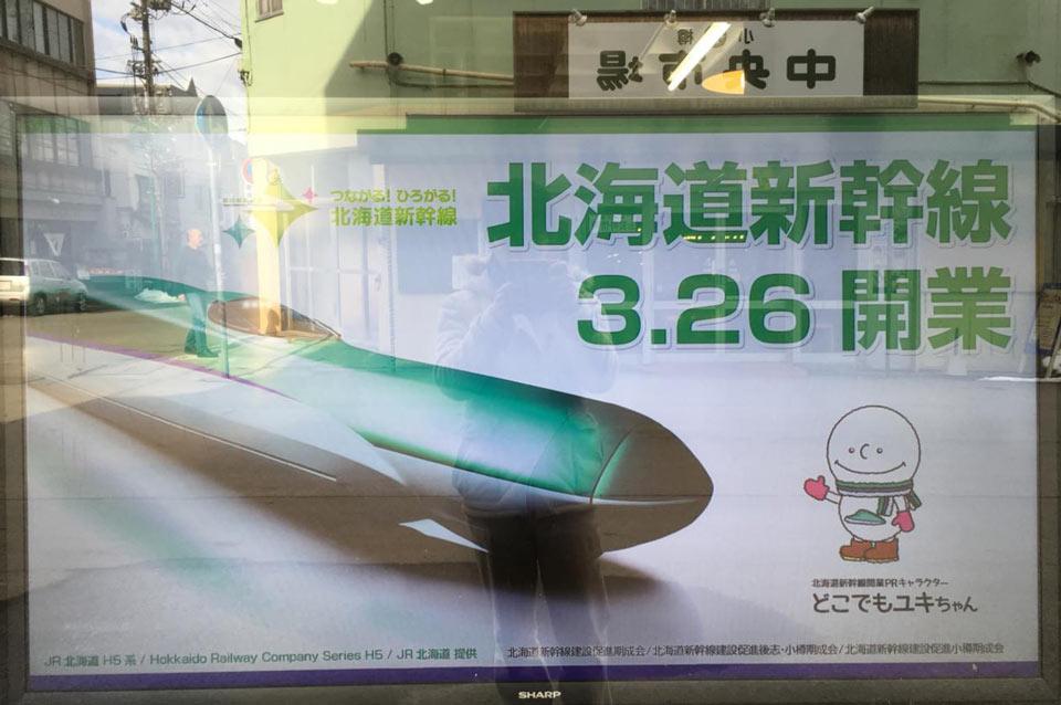 北海道新幹線小樽チャンネルサイネージ