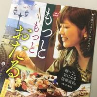 小樽観光ガイドマップ表紙