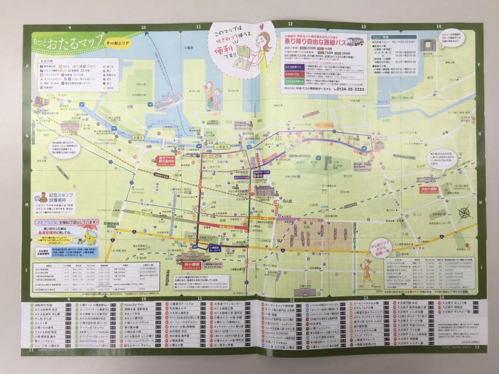 小樽観光ガイドマップマップページ