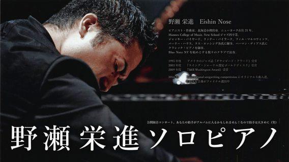 野瀬栄進ソロコンサートチラシ