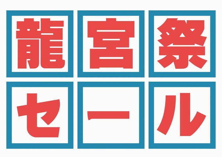 2013龍宮祭1_01
