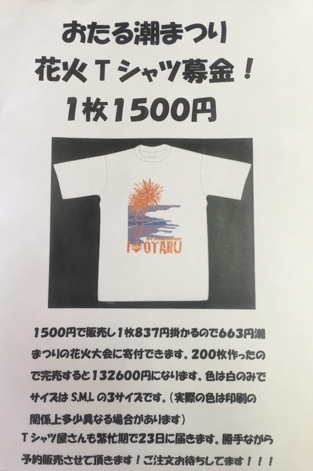 花火Tシャツ