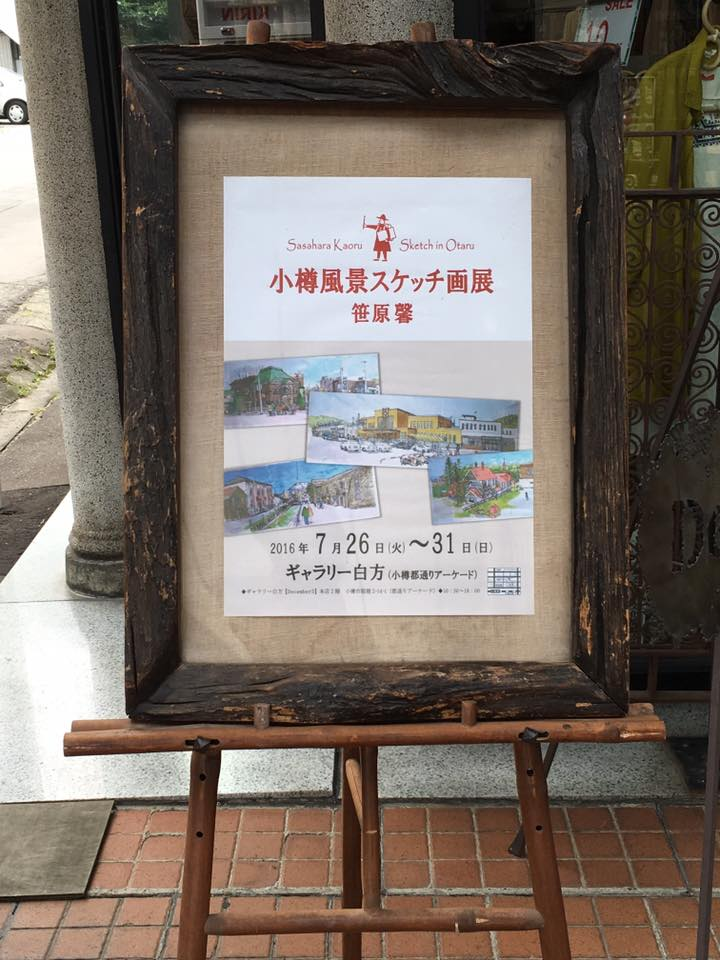 小樽風景スケッチ画展