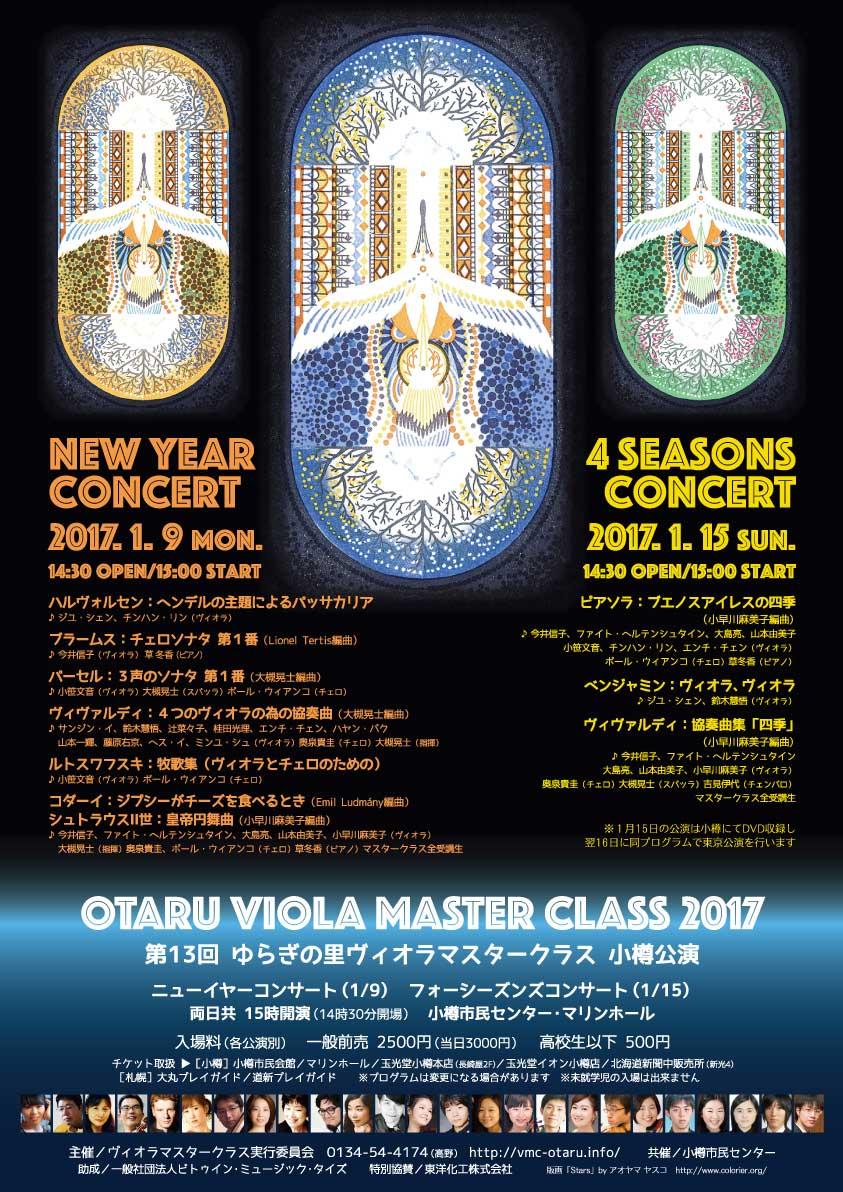 viola-master-class2017