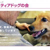北海道ボランティアドッグの会