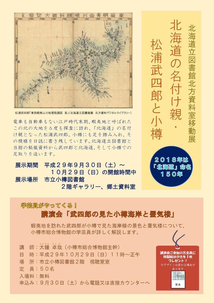 北海道立図書館 行事ポスター