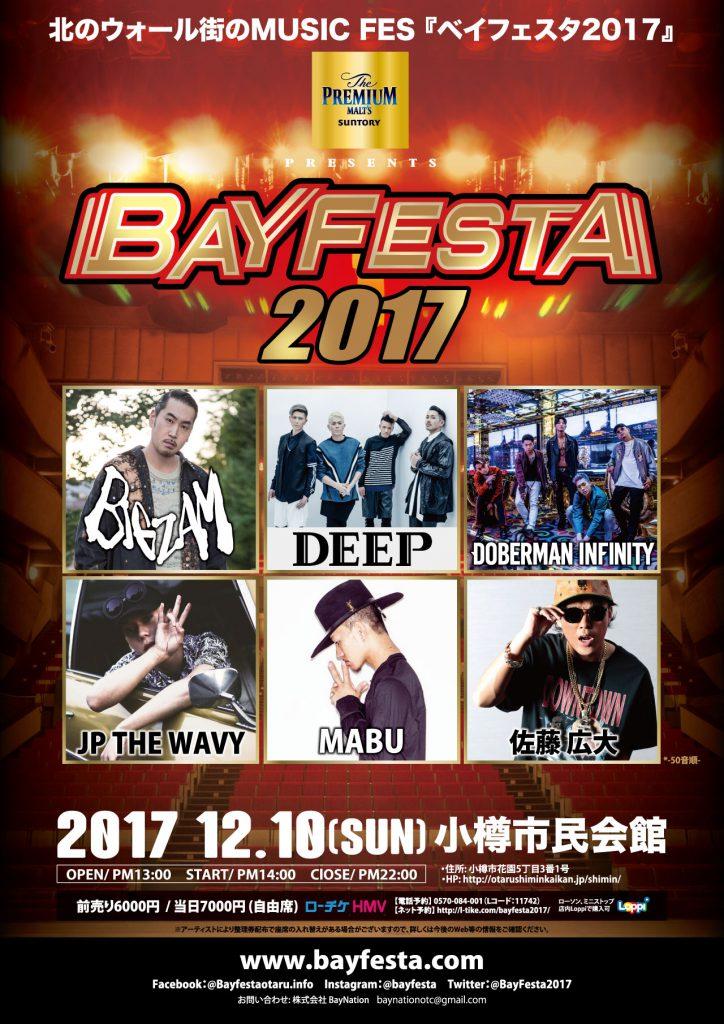 小樽市  BAYFESTA2017
